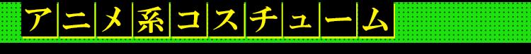 アニメコスチューム